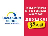 ЖК «Нахабино Ясное» 3,9 млн за двушку Уютное жильё комфорт-класса.